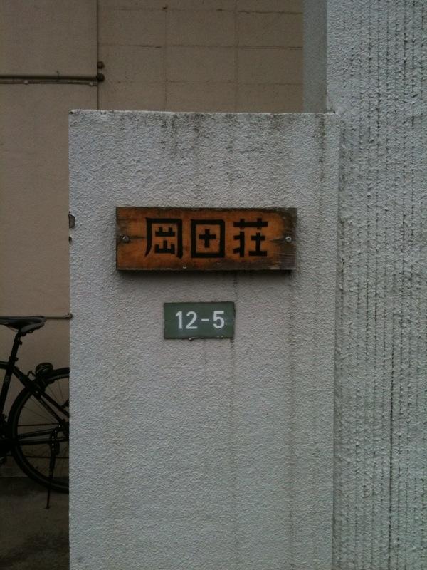平野甲賀.jpg